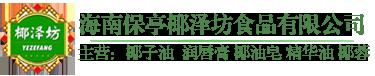 海南保亭雷火食品有限公司